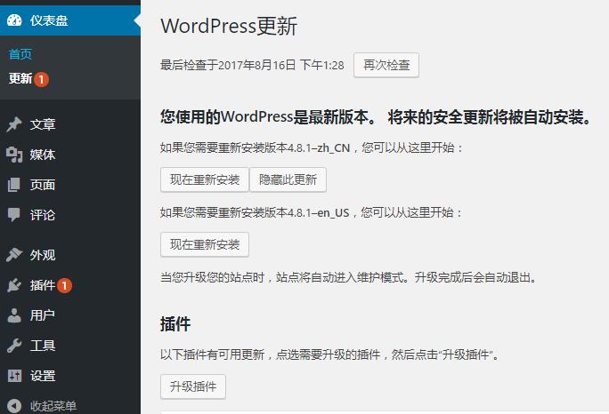 《解决wordpress一直提示更新问题》