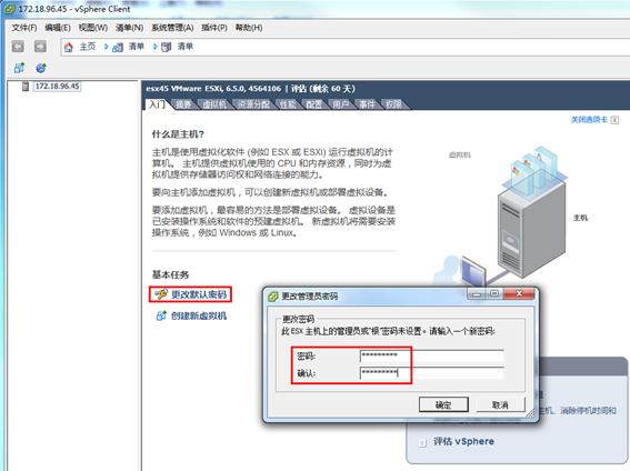 《ESXI 6.5密码正确不能登录的解决方法》