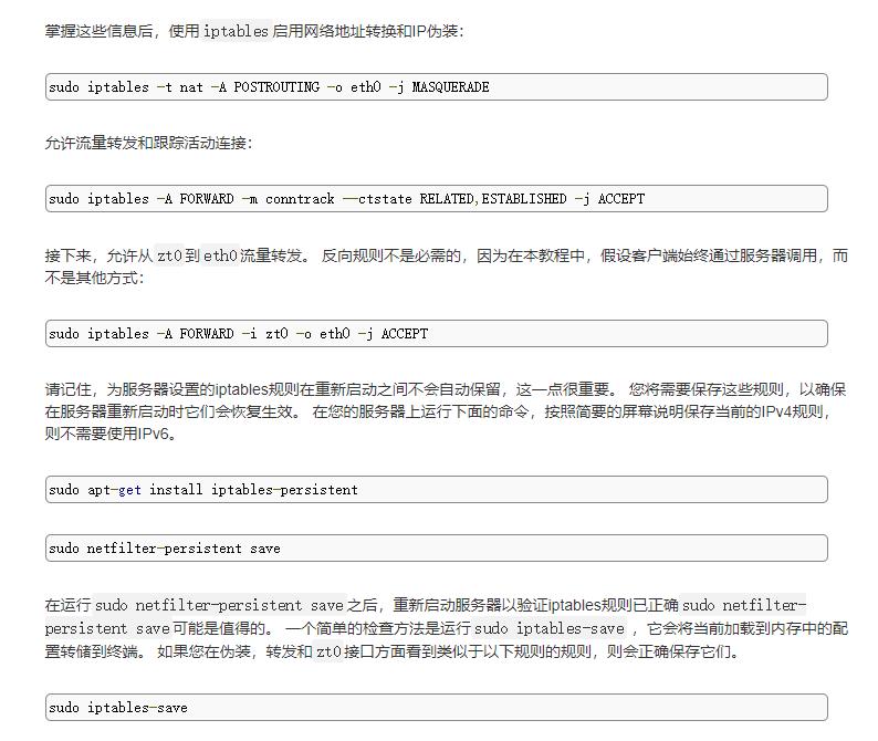 《zerotier 地址转换和ip伪装》