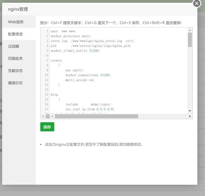 《宝塔面板使用CDN之后获取真实的用户IP》